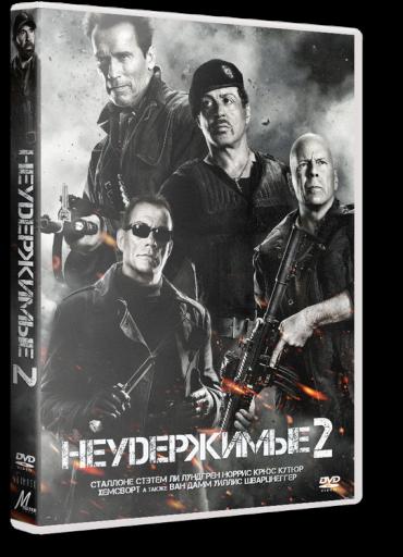 бесплатно смотреть неудержимые 2 в онлайн в качестве hd 720: