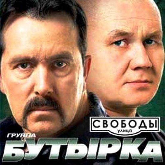 Скачать бутырка улица свободы 2010 mp3